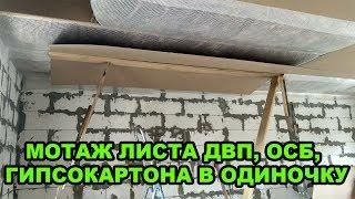 Монтаж листа ДВП, ОСБ, гипсокартона в одиночку на потолок