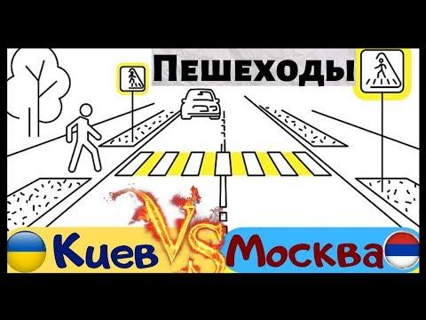 КАК пропускают ПЕШЕХОДОВ в Киеве и Москве! Сравнение 2019