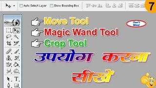 Magic wand tool का उपयोग कैसे करे। How to use move, crop and magic wand tool in Photoshop in hindi