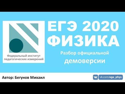 🔴 ЕГЭ 2020 по физике. Разбор демоверсии