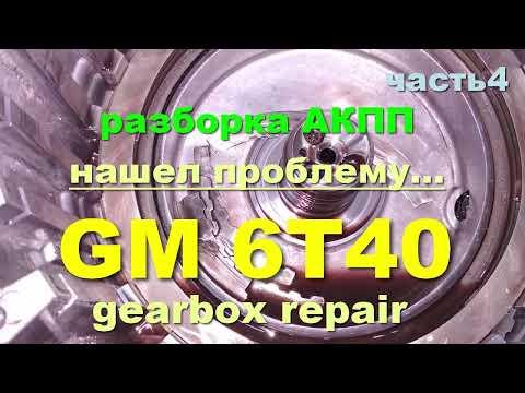6T30-6T40-6T45 Основная проблема с АКПП, часть4
