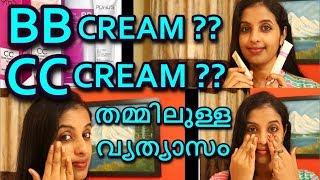 BB ക്രീം CC ക്രീം വ്യത്യാസങ്ങൾ // BB cream vs CC Cream