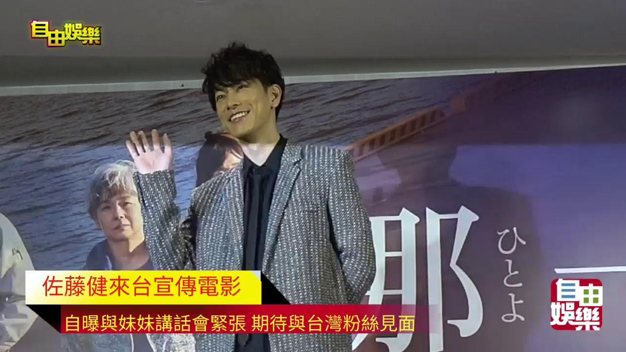 佐藤健來台宣傳電影