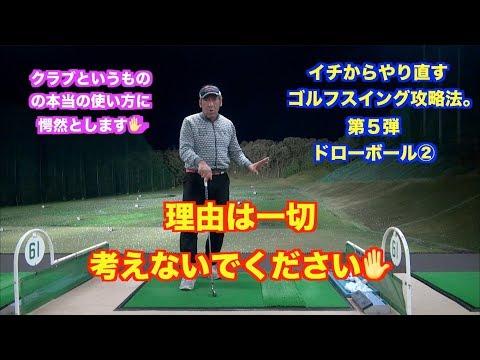 山本誠二の『GOLFラウンドレッスン』posted by leonsioer
