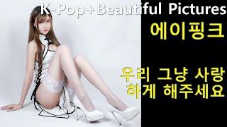 에이핑크(Apink) - 01 - 우리 그냥 사랑하게 해주세요/ +섹시 인스타그램 포토 K-pop & Sex…