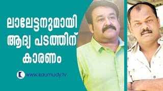 First movie with Lalettan : Rosshan Andrrews | Kaumudy TV