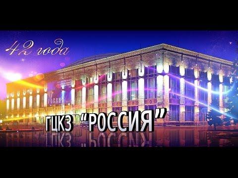 День рождения ГЦКЗ