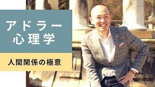 アドラー心理学から学ぶ 〜人間関係で一番大切なこと〜 津田ひろあき公...