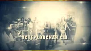 2 Выпуск 2013 Устерхи
