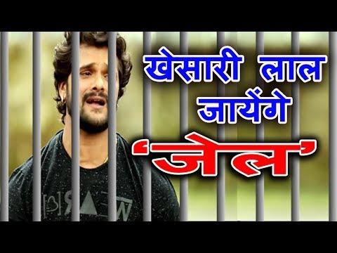 अब खेसारी लाल जायँगे जेल ! खेसारी पर लगा चोरी का आरोप | Khesari Lal Jail | Bindaas Bhojpuriya