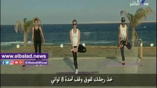 تمارين رياضية للحصول على جسم رشيق في «صباح البلد».. فيديو