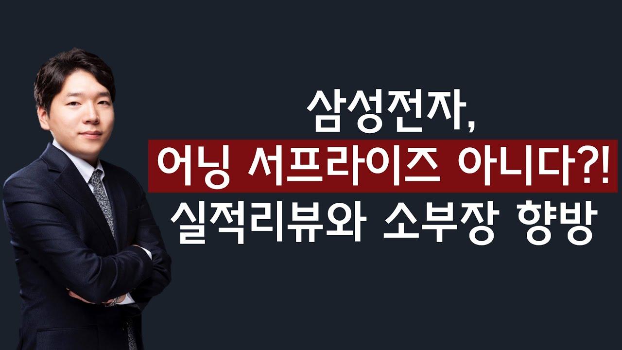 [주식] 200708 삼성전자, 어닝 서프라이즈 아니다?! 실적리뷰와 소부장 향방