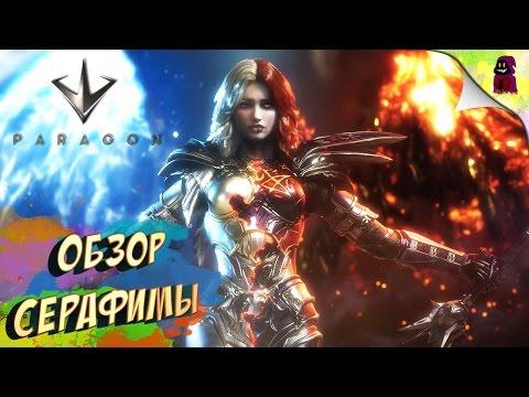 видео: paragon - ОБЗОР СЕРАФИМЫ