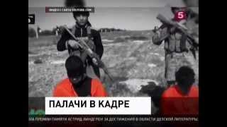 ИГ новая казнь