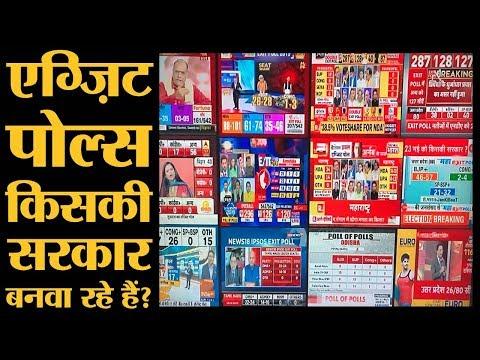 Exit Polls 2019 में BJP और Congress को कितनी सीटें मिल रही हैं?   NDA   UPA