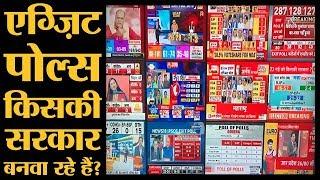 Exit Polls 2019 में BJP और Congress को कितनी सीटें मिल रही हैं? | NDA | UPA