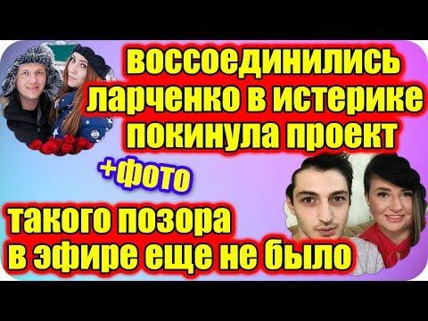 ДОМ 2 НОВОСТИ ♡ Раньше Эфира 23 февраля 2019 (23.02.2019).