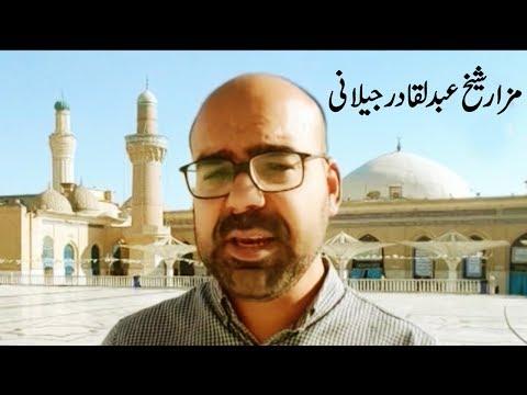 Download baghdad ghous pak dargah top free mp3 music hazrat sheikh abdul qadir jillani kay mazar mubarik ki ziarat video dekhaein aplus altavistaventures Image collections