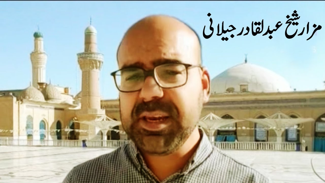 Hazrat Sheikh Abdul Qadir Jillani Kay Mazar Mubarik Ki Ziarat   Video Dekhaein- Aplus