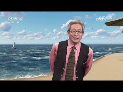 """20170514 地理中国  """"噬鱼""""黑洞"""