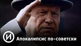"""Апокалипсис по-советски   Телеканал """"История"""""""