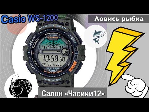 Ловись, Рыбка! Обзор рыболовных часов Casio WS-1250(1200)