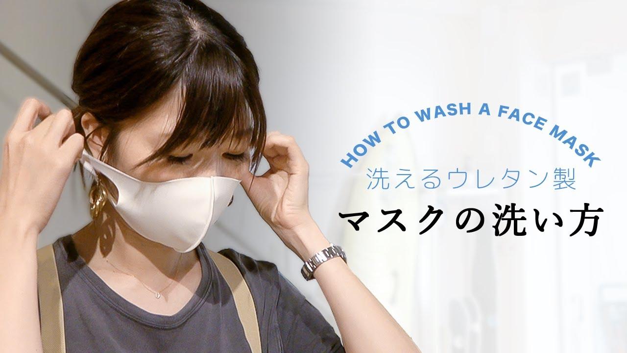洗い 方 と マスク ピタッ