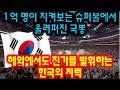 전 세계적인 스포츠에서 울려퍼진 국뽕 해외에서도 진가를 발휘하는 한국의 자랑스러운 기업들[이슈][슈퍼볼]