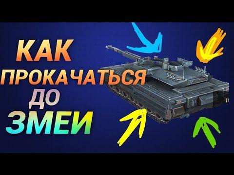 Прокачка танков в Iron Force - супер стратегия успеха!!!