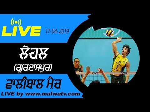 LEHAL (Gurdaspur) VOLLEYBALL TOURNAMENT [17-April-2019] 🔴 LIVE STREAMED VIDEO
