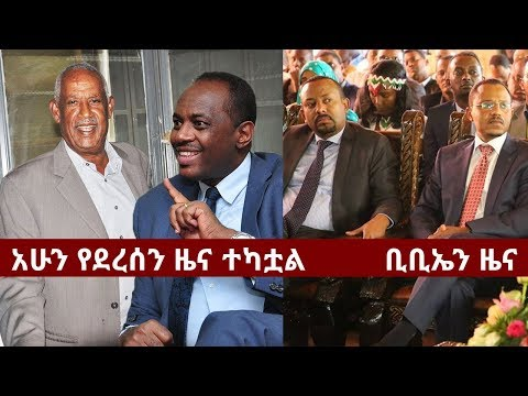 BBN Daily Ethiopian News March 30, 2018