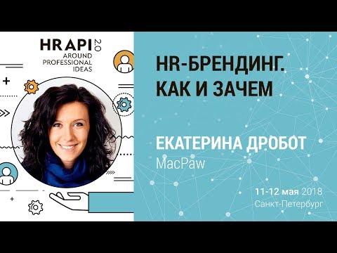 """Екатерина Дробот (MacPaw): """"HR-брендинг. Как и зачем"""" / #HRAPI"""