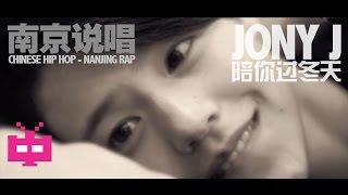 Chinese Hip Hop Nanjing Rap 南京说唱 / 饶舌 : 陪你过冬天 - Jony J Remix ft. 满舒克