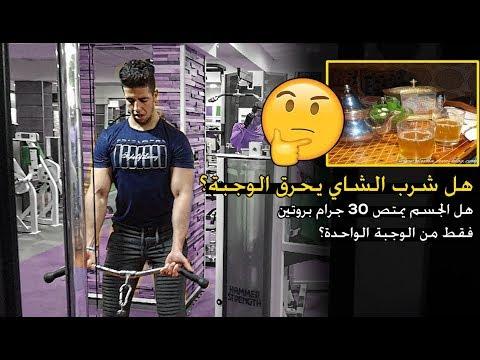 Vlog 19 | 🤔 الشاي يحرق الوجبة ❓| أفضل تمارين الظهر | الجسم يمتص 30 جرام بروتين فقط