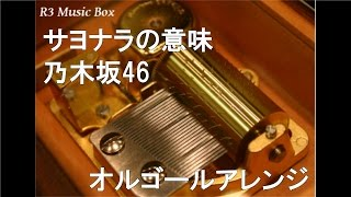 サヨナラの意味/乃木坂46【オルゴール】