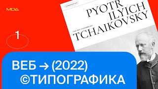 Веб-типографика. Тренды 2022. 1