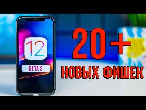 Обзор iOS 12 BETA 2 – 20+ новых функции!