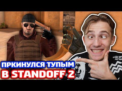 ПРИКИНУЛСЯ ТУПЫМ С КЕРАМБИТОМ ГОЛД В STANDOFF 2!