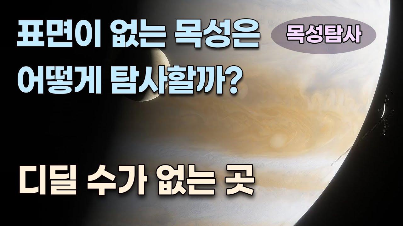 표면이 없는 목성은 어떻게 탐사할까? 율리시스, 주노, 보이저, 갈릴레오, 카시니-하위헌스
