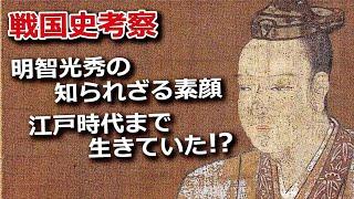 明智光秀の知られざる素顔!江戸時代まで生きていた!?