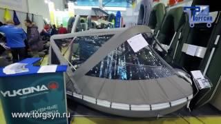 YUKONA: Лодки Юкона на выставке