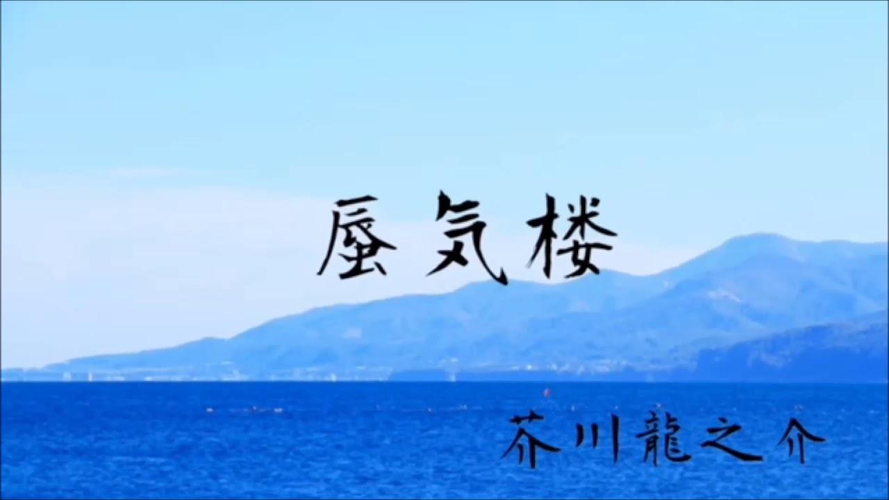 芥川 龍之介 蜃気楼
