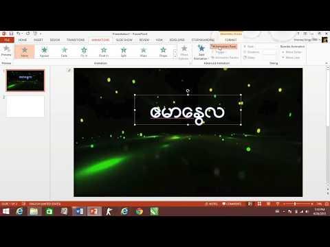 Myanmar PowerPoint For Praise & Worship