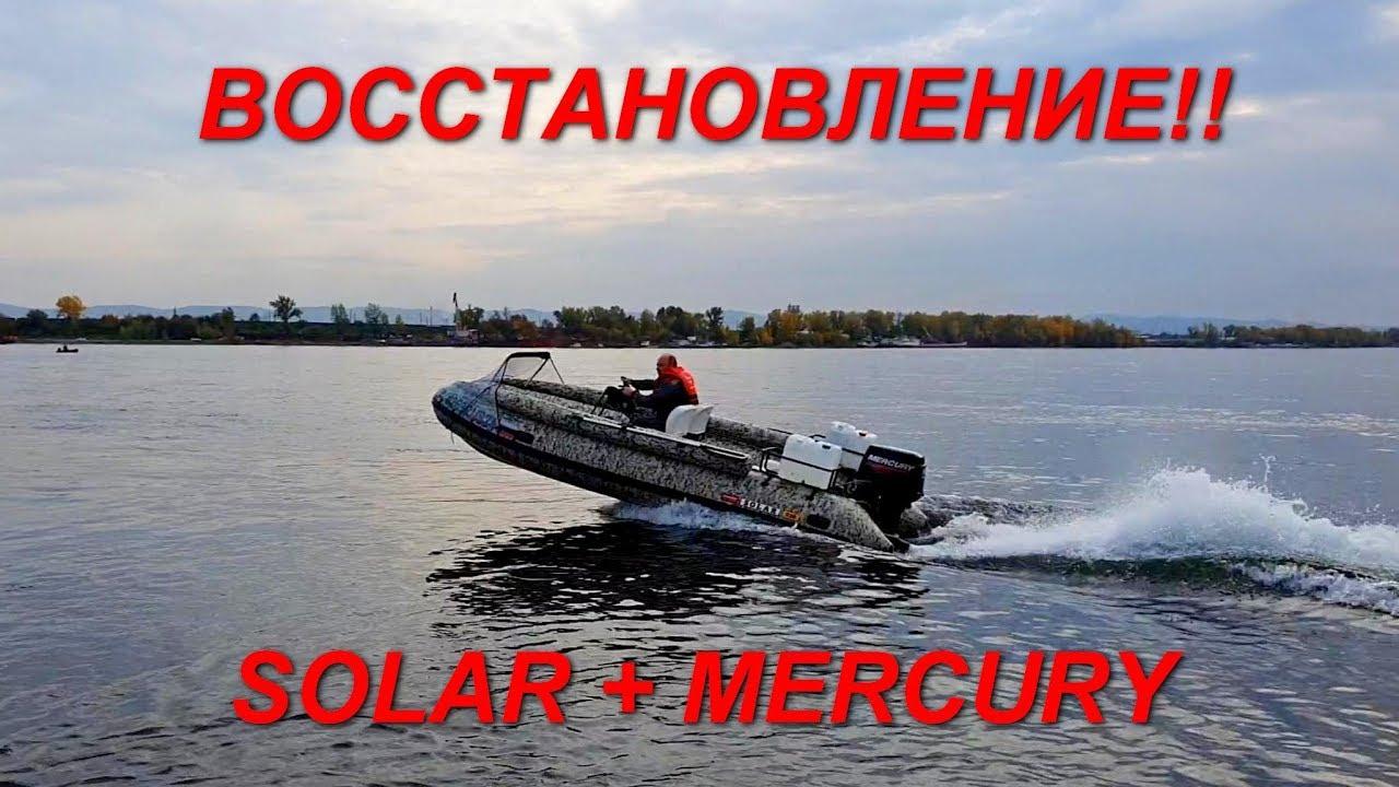 Ремонт, восстановление ПВХ лодки Солар 520. 1 часть