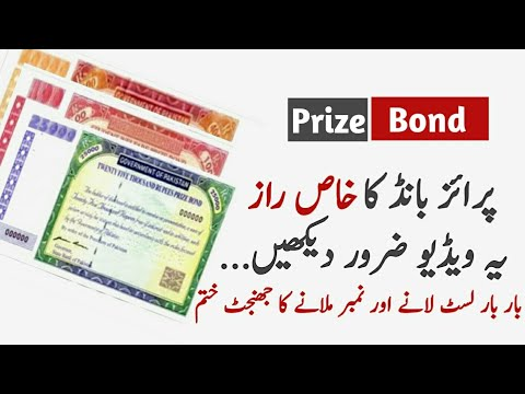 Special Gift For Prize Bond Holders | National Savings Pakistan | Pak Bond 2018