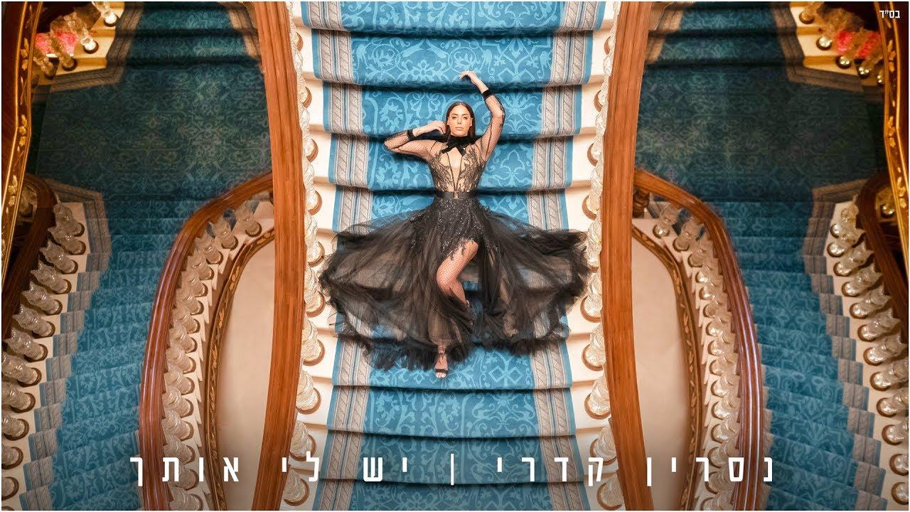 Download נסרין קדרי - יש לי אותך (קליפ רשמי) Nasrin Kadri