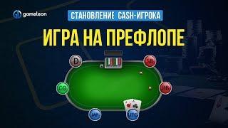 Становление CASH-игрока. Урок №8. Префлоп