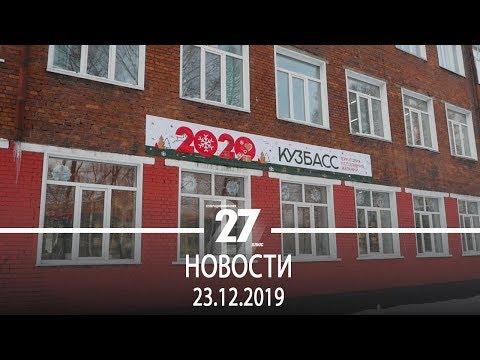 Новости Прокопьевска   23.12.2019