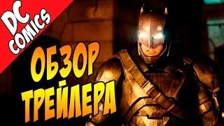 Обзор трейлера. Бэтмен против Супермена / Batman v Superman - Official Trailer 2