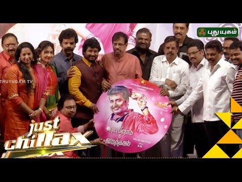 Ennodu Nee Irunthal Movie Audio Launch | Just Chillax | 09/01/2017